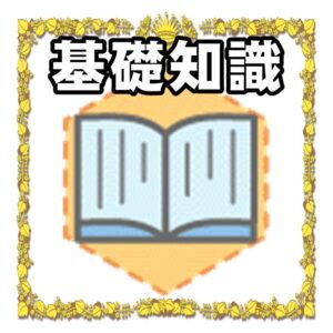 基礎知識について