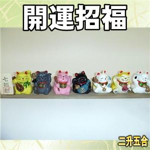七福猫の置物